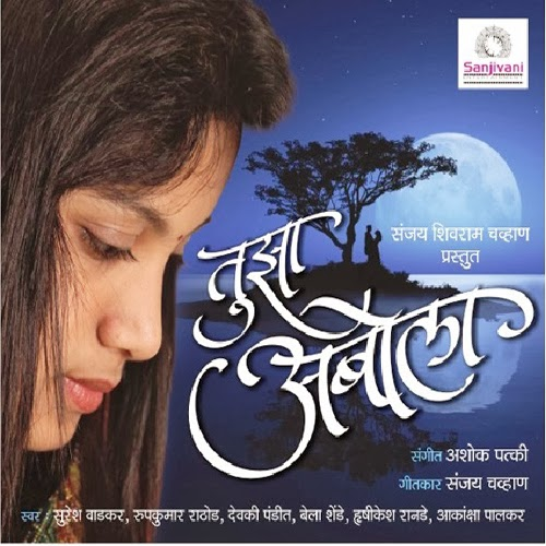 Download Song Manwa Of October Movie: October 2013 - Download Marathi Mp3 Songs