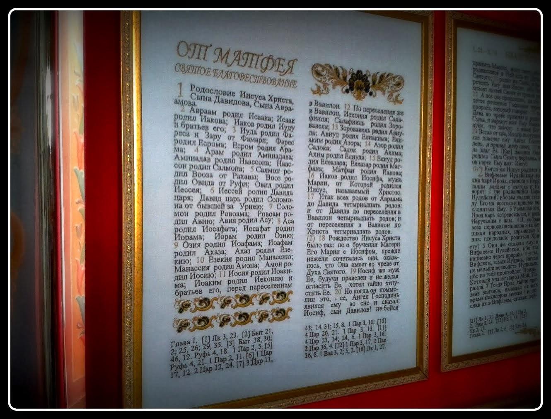 Вышитая Библия_Стенды в Храме Рождества Христова в городе Новокузнецке
