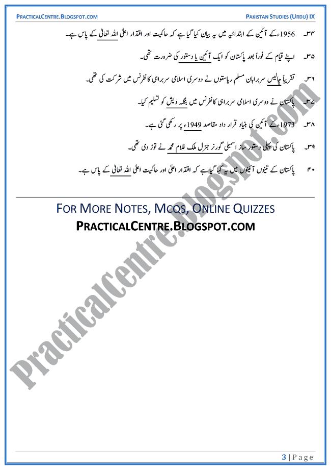 constitutional-development-in-islamic-republic-of-pakistan-blanks-pakistan-studies-urdu-9th