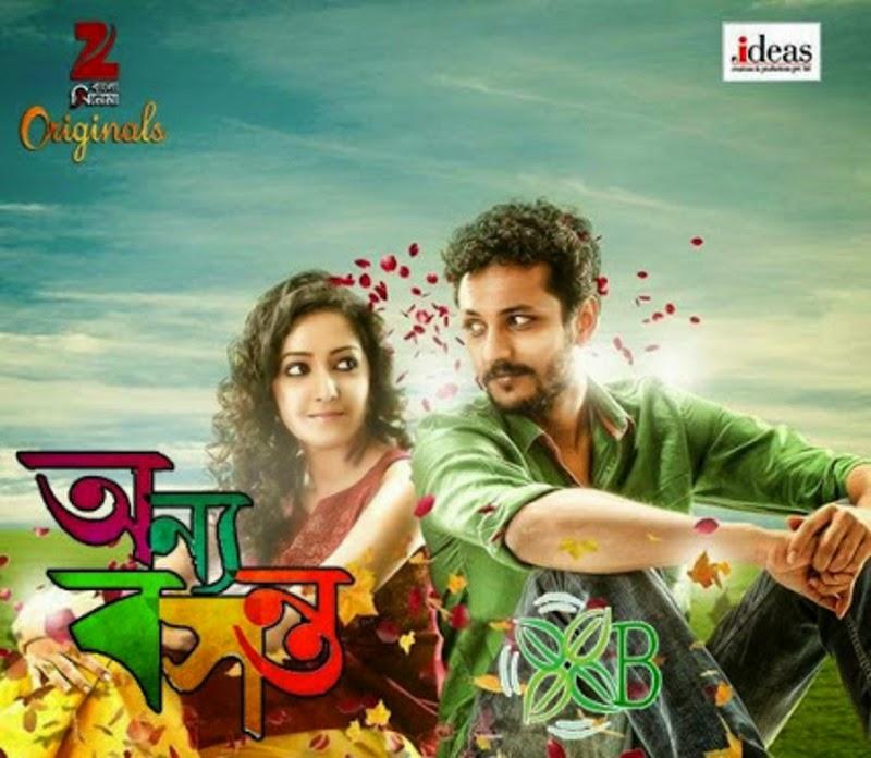 Ami Ki Tomay Songs Download: Onnyo Basanto (2015) Bengali Movie Title Track Video