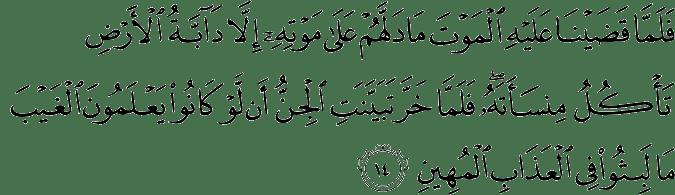 Surat Saba' Ayat 14