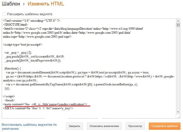 Внесение мета-тэга в HTML-код