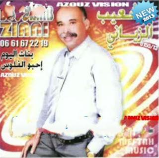 Bouchaib Ziani-Bnat Lyoum Ihabou Laflous