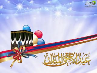 صورة الكعبة المشرفة - عيد الأضحى المبارك