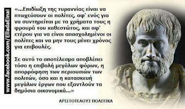 ΑΡΙΣΤΟΤΕΛΟΥΣ - Πολιτικά