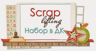 SCRAP-lifting