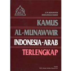 contohya: Kamus Besar Arab-Melayu Dewan, Kamus al-Marbawi kamus
