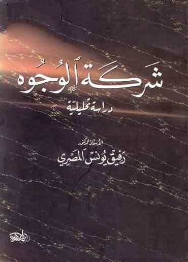 كتاب شركة الوجوه لـ رفيق يونس المصري