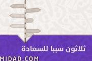 http://media.midad.com/ar/books/39281/thalathon_sbb_lels3ada.rar