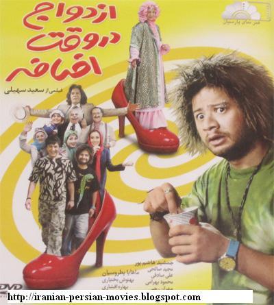 Persian Movie