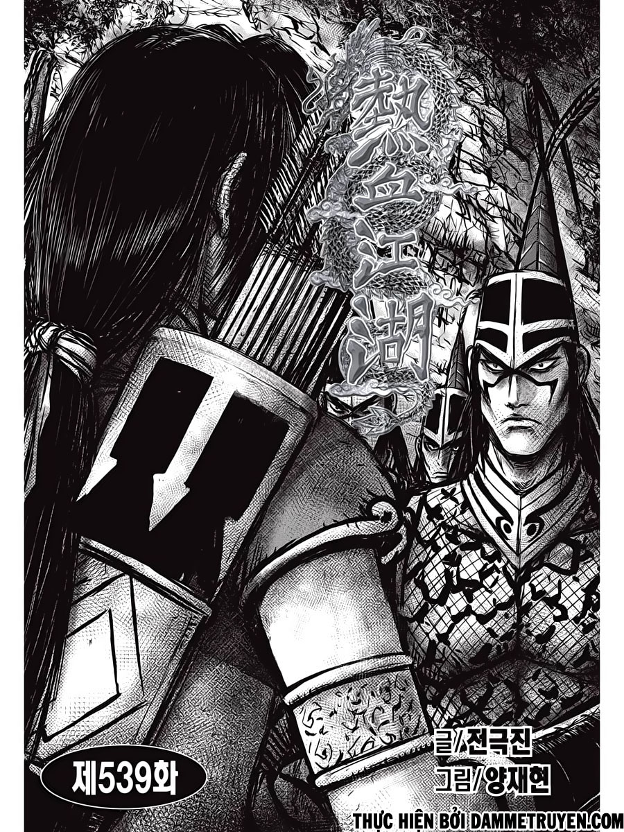 Ruler of the Land Chap 539 - Page 3