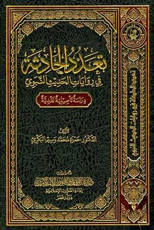 تعدد الحادثة في روايات الحديث النبوي دراسة تأصيلية نقدية - حمزة محمد وسيم البكري
