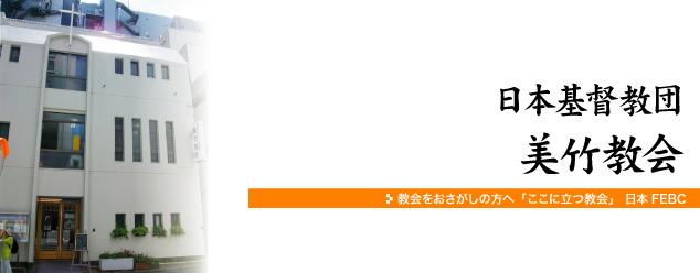 日本基督教団美竹教会