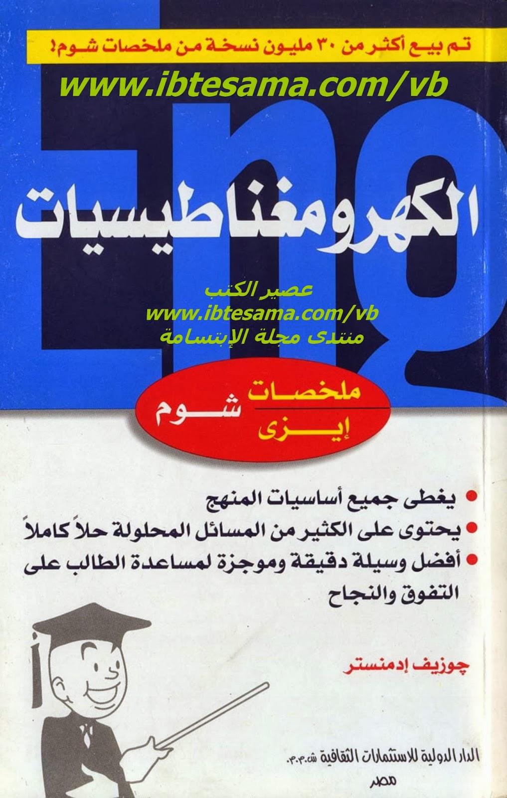 الكهرومغناطيسيات - ملخصات إيزى شوم pdf