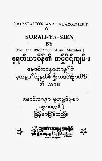 Tafsir of Surah Yaseen F.jpg