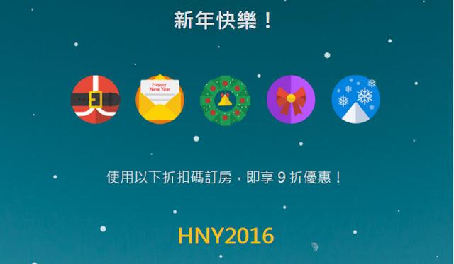 2016新年優惠碼!Agoda 訂房9折優惠碼,限時8日,至2016年1月8日前有效。
