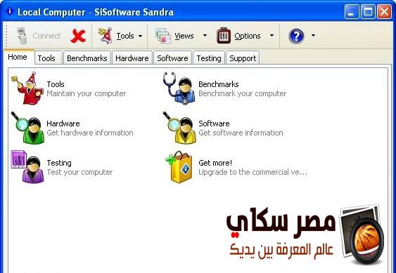 تحميل برنامج ساندرا لايت Sandra Lite 2015 SP2  21.40
