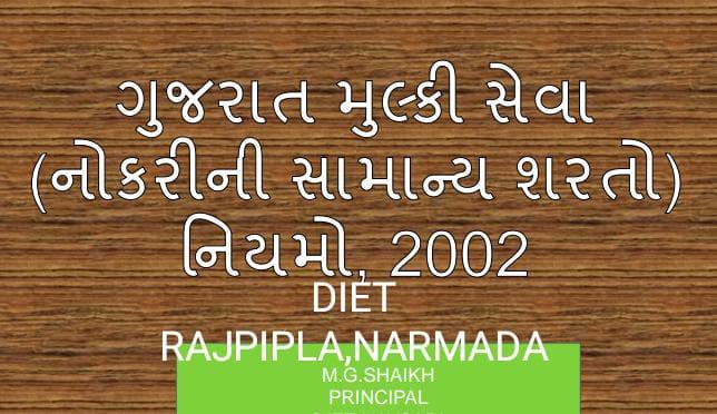 ગુજરાત મુલ્કી સેવા નોકરીની સામાન્ય શરતોના નિયમો 2002,2002