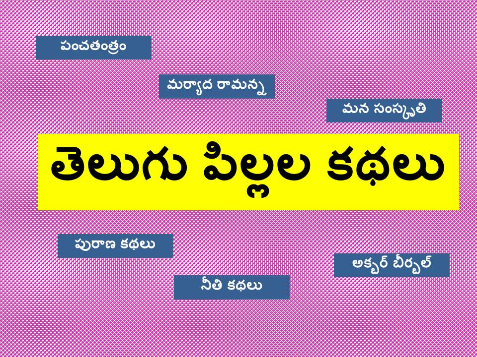 TELUGU KIDS STORIES