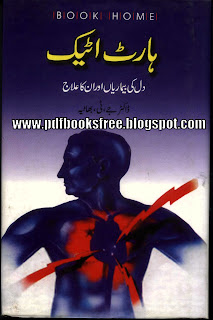 Heart Attack Urdu Book