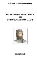 Κυκλοφόρησε το νέο βιβλίο του Γεωργίου Σπ. Μπαρμπαρούση