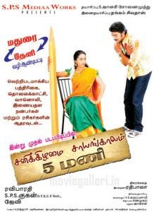 Sanikkilamai Sayangalam 5 (2012) - Tamil Movie