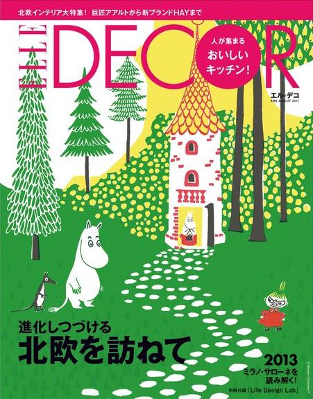 LLE DECOR エル・デコ8月号 No.127(ハースト婦人画報社)[2013年07月05日]