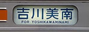 武蔵野線 吉川美南行き 205系(皐月賞開催に伴う競馬臨)