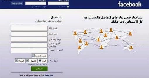 موقع انتم : تسجيل الدخول فيس بوك عربي facebook