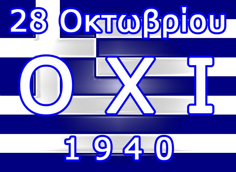 external image greekflagc.jpg