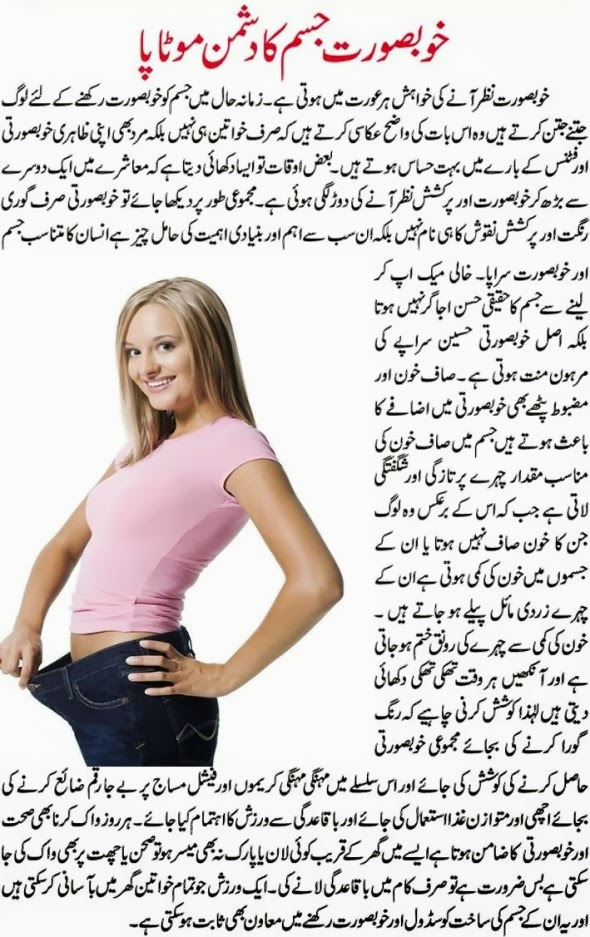 ... lose the body weight after pregnancy in urdu how to lose weight after