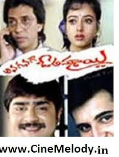 Anaganga Oka Ammai Telugu Mp3 Songs Free  Download -1997
