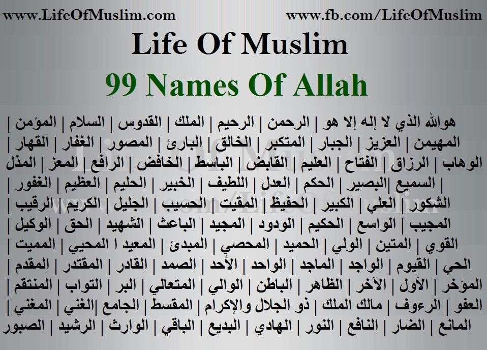 Life of muslim islam quran hadith islamic miracles for Allah names decoration