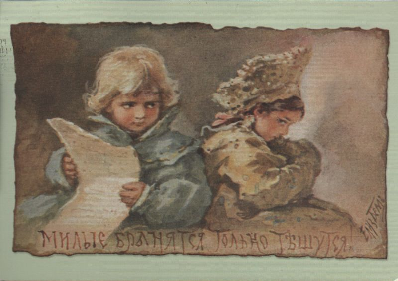 boy and girl sitting back to back, boy reading a letter