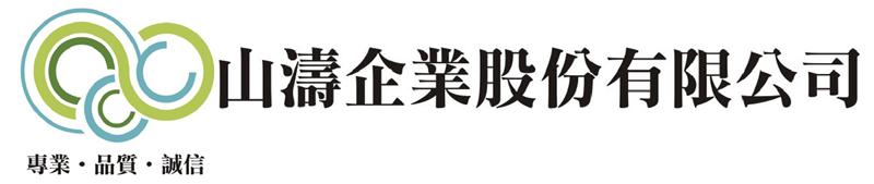 山濤企業股份有限公司