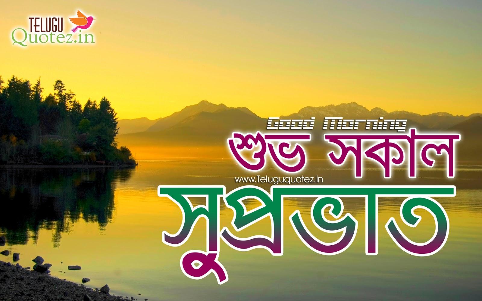 Good Morning Quotes Bengali : Bengali good morning quotes images teluguquotez