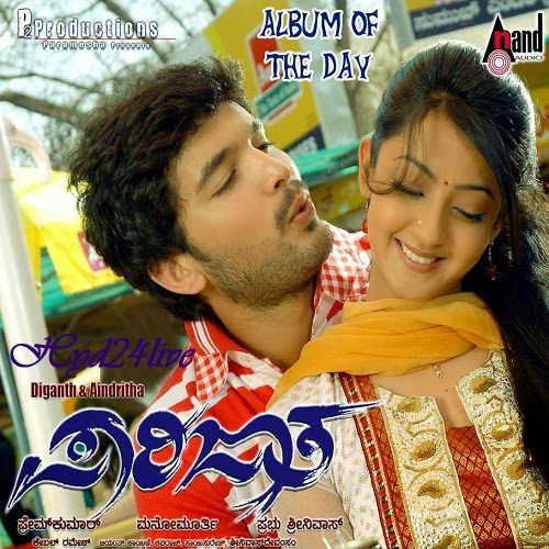 parijatha kannada full movie free