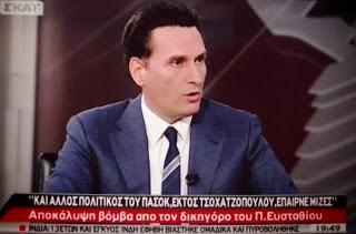 Bόμβα Μ. Δημητρακόπουλου: Υπάρχει κι άλλος πολιτικός από το χώρο του ΠΑΣΟΚ που έπαιρνε μίζες... Ε, πες τον βρε Μιχάλη!