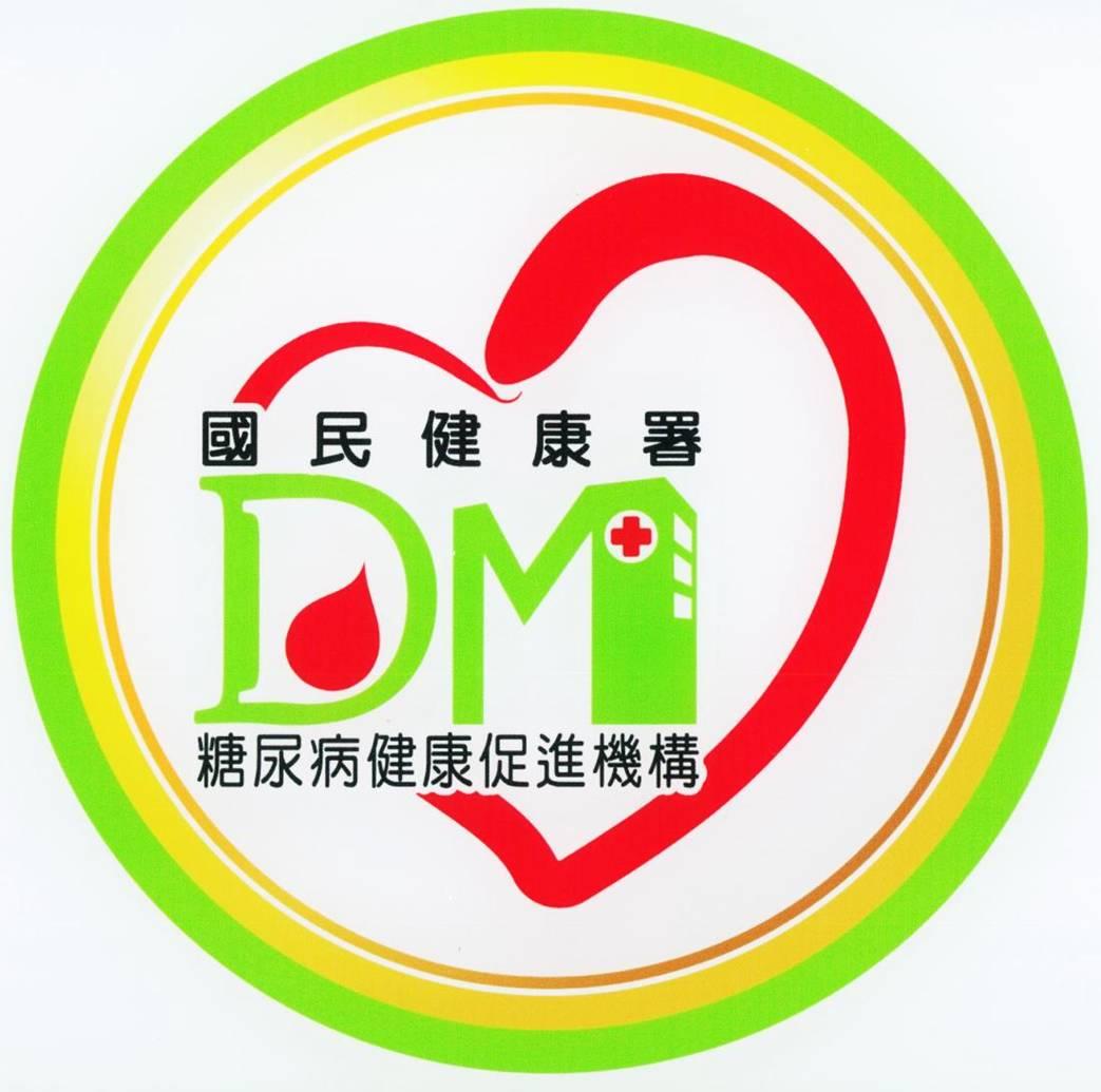 糖尿病專科醫療團隊