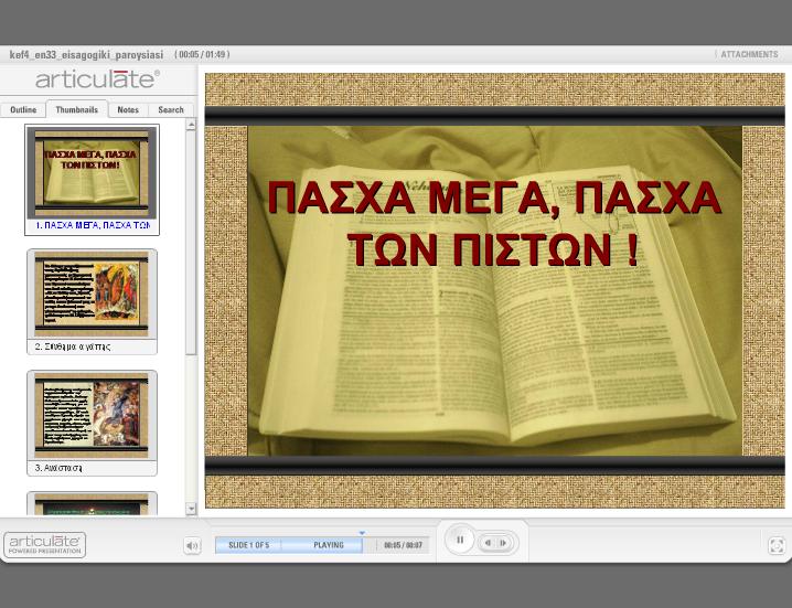 http://ebooks.edu.gr/modules/ebook/show.php/DSGYM-B118/381/2539,9864/extras/Html/kef4_en33_eisagogiki_paroysiasi_popup.htm
