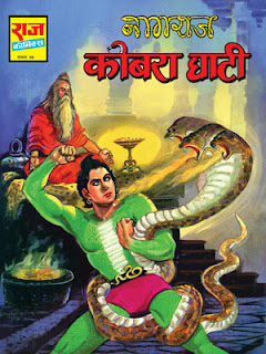 KOBRAGHATI (Nagraj Hindi Comic) (PDF)