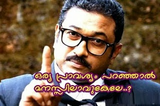 Oru praavasyam paranj manassilaavukele Babu raj - Malayalam Comedy Dialogues