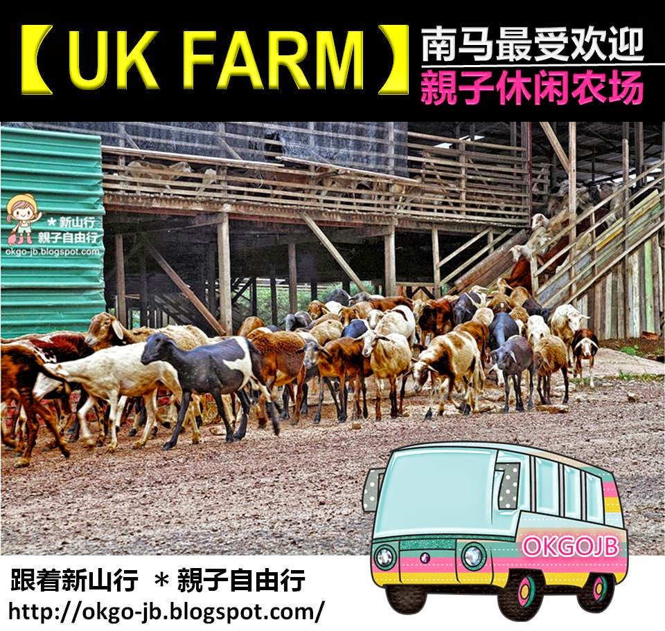 【 UK FARM 】
