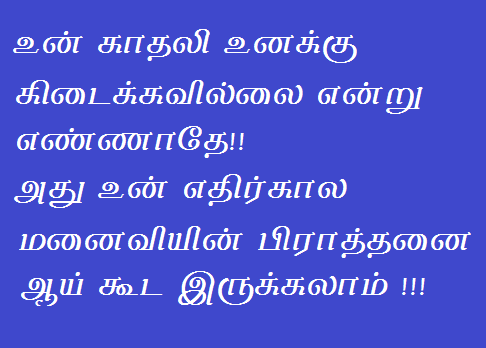 positive thinking quotes in tamil tamil image quotes