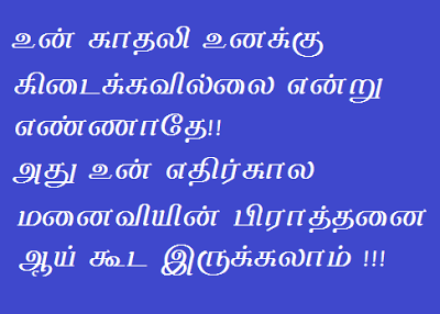 Positive Thinking Quotes in Tamil