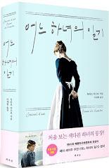 """Traduction coréenne du """"Journal d'une femme de chambre"""", 2015"""