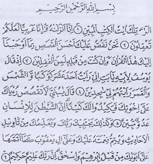 Khasiat Dari Surat Yusuf Islamic N It Blog