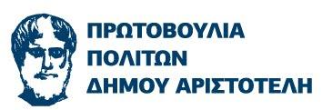 Πρωτοβουλία Πολιτών Δήμου Αριστοτέλη
