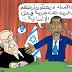 كاريكاتير - شريف عرفة | ما تقلقش بيتكلم عن داعش