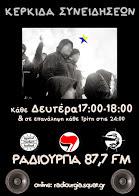 Αυτονομη Ζωνη Παναιτωλικου radio